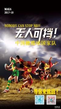 中国橄榄队宣传海报