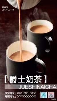 爵士奶茶宣传