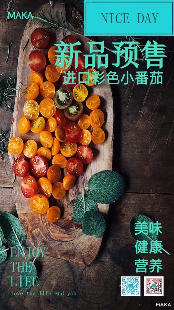 番茄新品预售