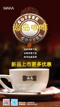 纵享丝滑咖啡宣传