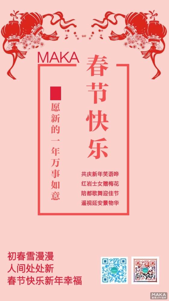 春节节日祝福
