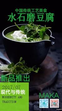水石磨豆腐