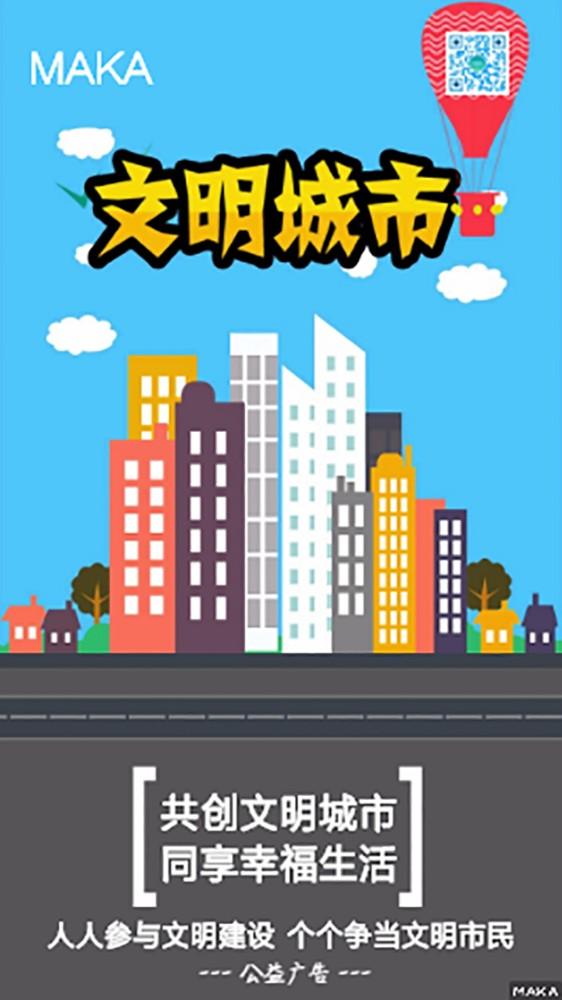 公益广告文明城市