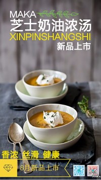 芝士奶油浓汤