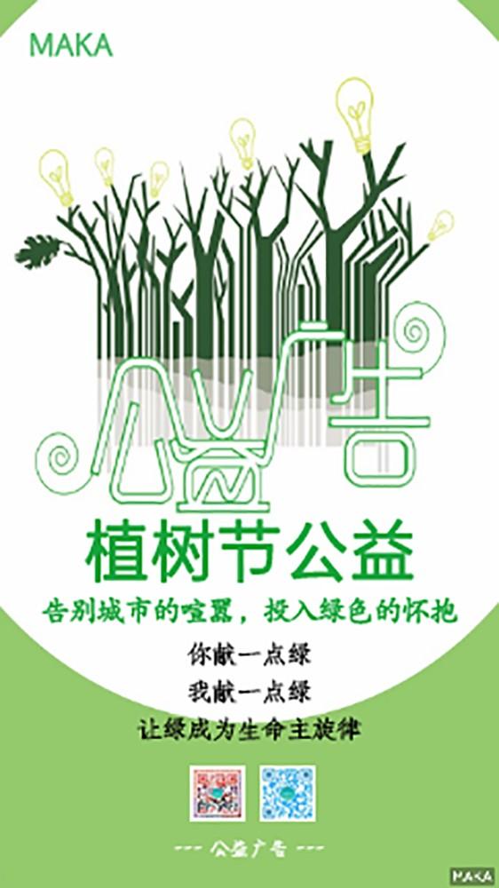 公益广告植树宣传