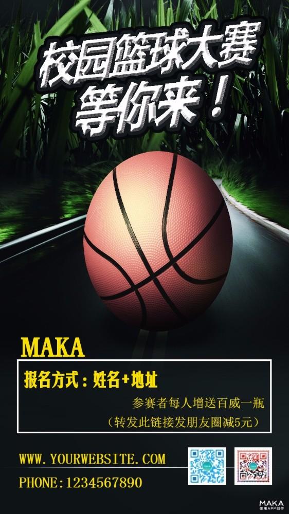 校园篮球大赛