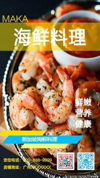 海鲜料理新品宣传