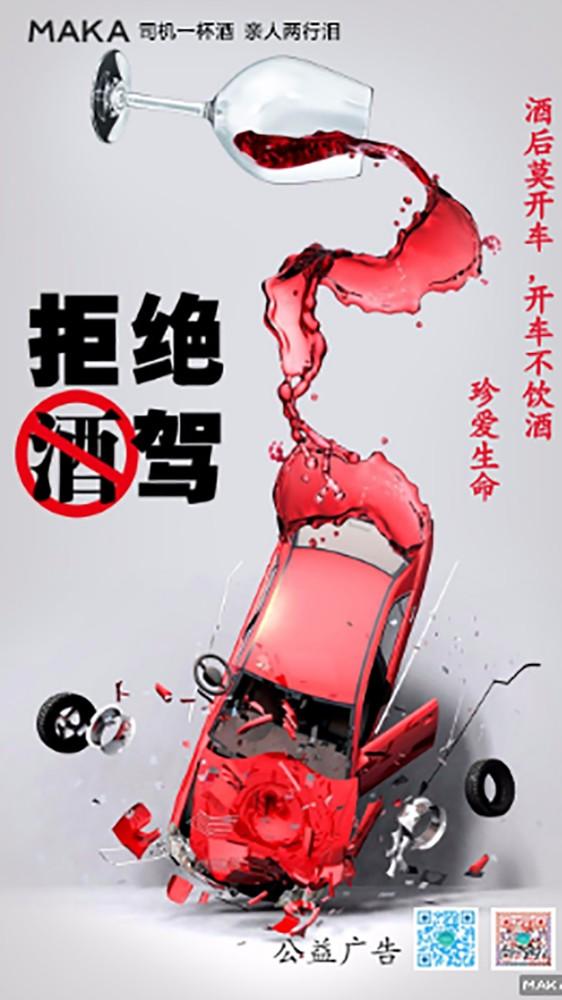 拒绝酒驾公益广告