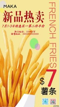 新品热卖薯条销售宣传
