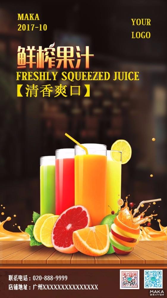 鲜榨果汁海报宣传
