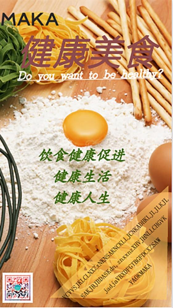 健康美食杂志宣传