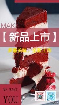 双层蛋糕新品上市