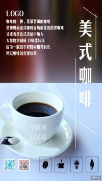 美式咖啡饮品