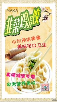 韭菜鸡蛋饺子宣传海报