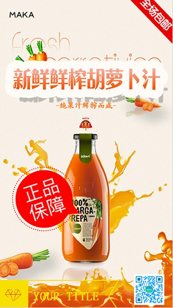 新鲜新鲜榨胡萝卜汁