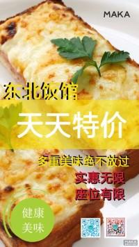 东北饭馆天天特价活动