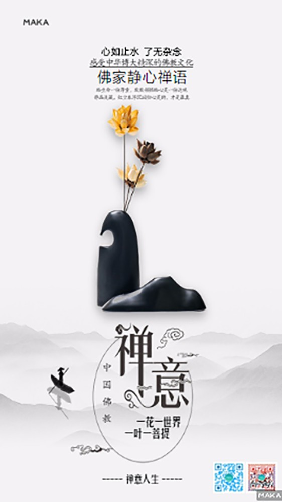 水墨佛教禅语