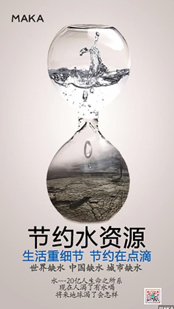 节约水资源宣传海报
