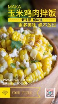玉米鸡肉拌饭