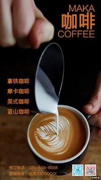 咖啡产品展示