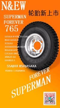 轮胎新上市推广海报