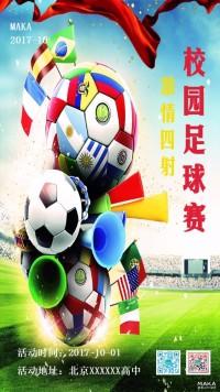 校园足球赛活动宣传