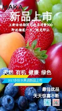 多纷水果新品
