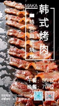 韩式自助烤肉