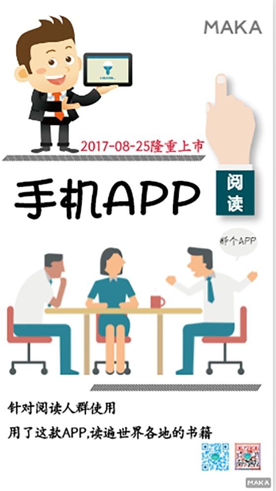 手机APP上市