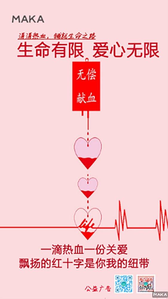 无偿献血公益广告宣传