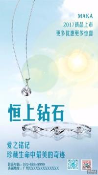 恒上钻石优惠上新