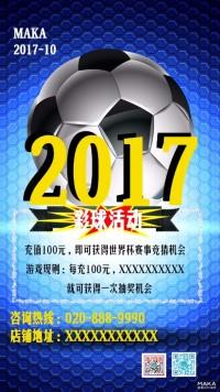 彩球活动优惠宣传海报