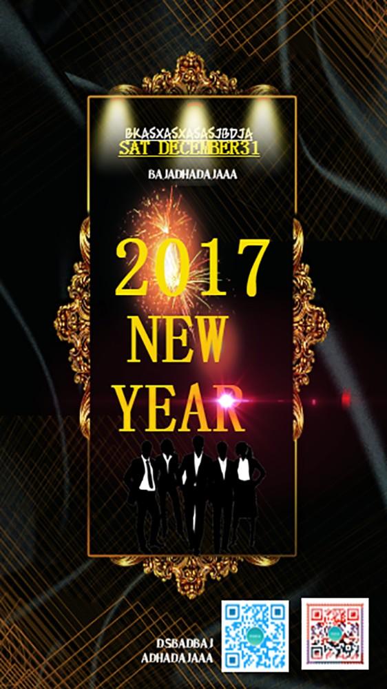 新年晚会邀请时尚酷炫