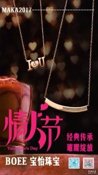 情人节珠宝宣传