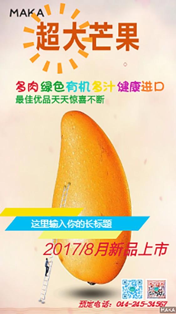 芒果新品上市
