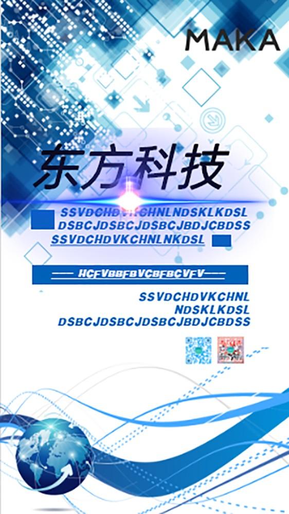 蓝色科技企业