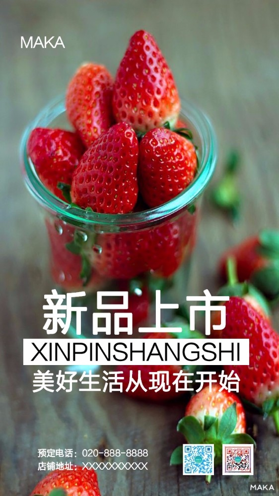 草莓新品上市宣传