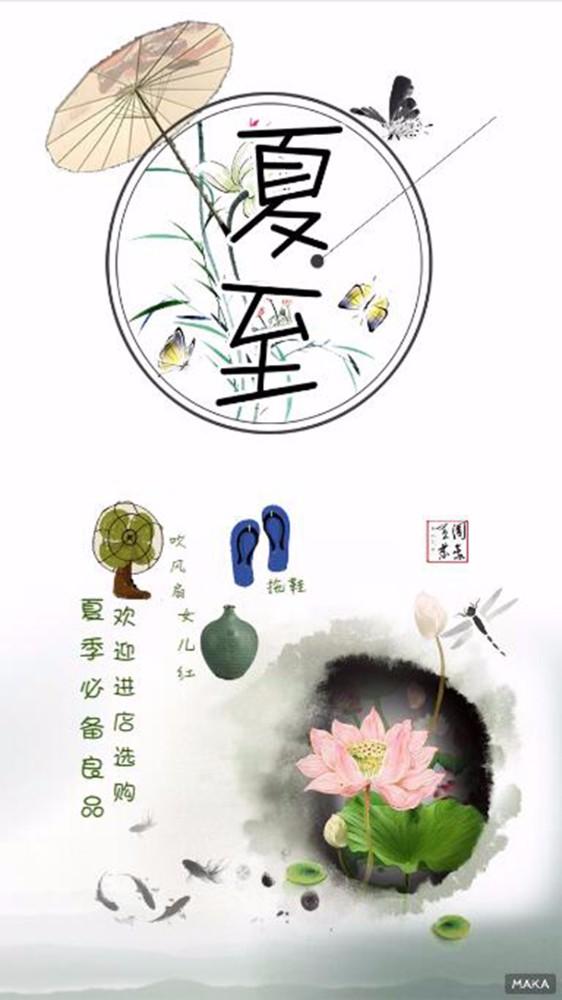 中国传统二十四节气之下之简约清新风格