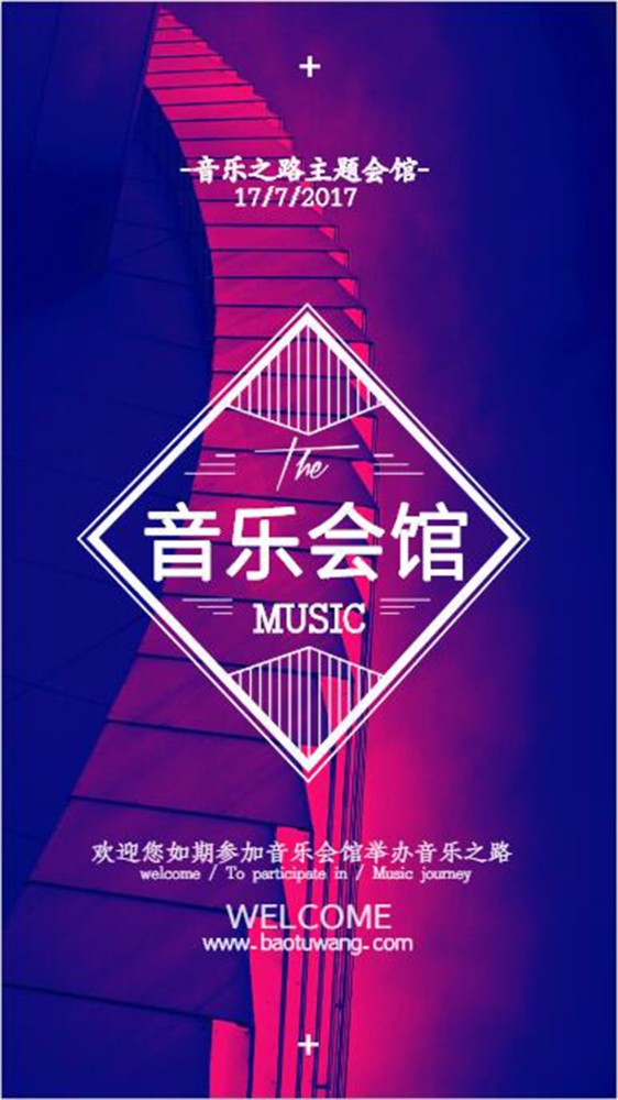音乐之路主题会馆宣传海报蓝色调简约风格