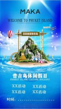 假期旅游景点宣传