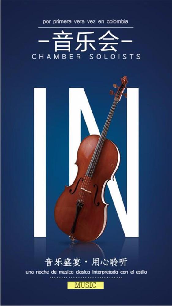 音乐会宣传海报之蓝色调简约风格