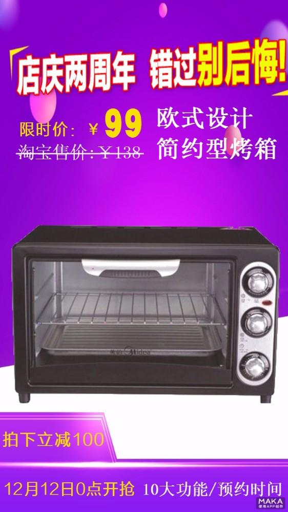 紫色调产品促销活动