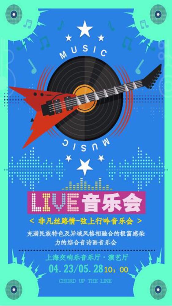 live音乐会音乐海报设计