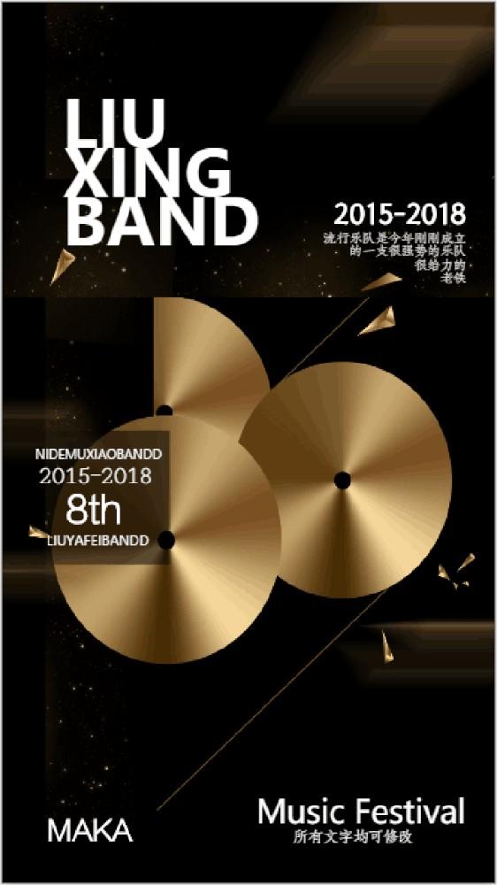 黑金高端大气流行乐队音乐会宣传海报