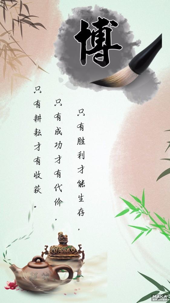 古风竹子励志语录