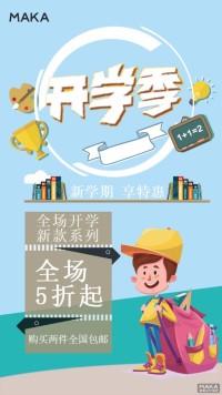 蓝色调卡通开学季促销宣传