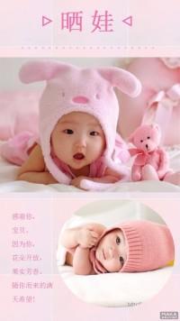 粉色调可爱晒娃