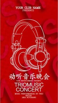 动听音乐晚会宣传海报红色调简约风格