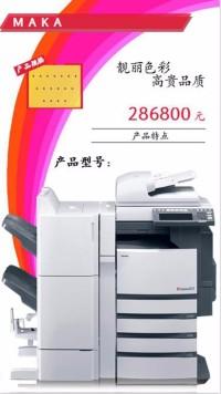 复印机打印机办公设备电子产品宣传