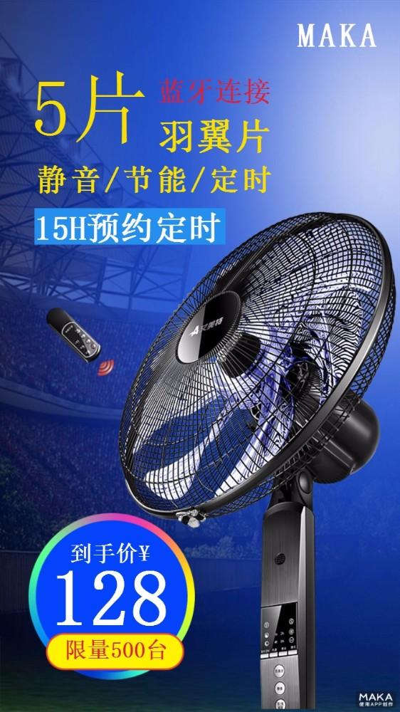 蓝色调电风扇促销宣传